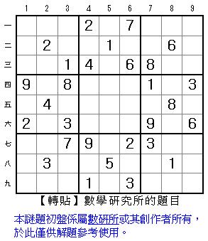 數獨_數研所題目_1
