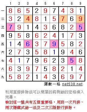 數獨_數研所題目_8