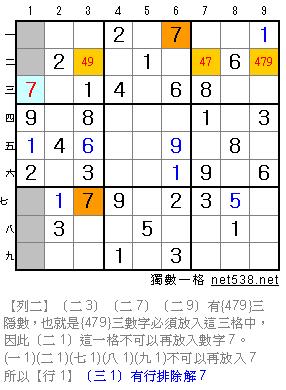 數獨_數研所題目_6