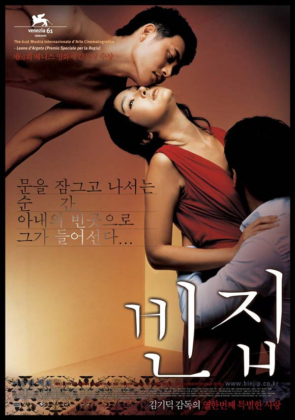 Haunting Sensual Erotic And Oddly Disturbed This Is A Magical Film From A Controversial Korean Filmmaker Weightless And Beautiful See It