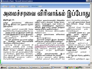 Thanks:Dinamalar.com