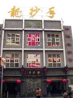 Long Chau Shou - store front