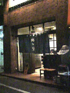 Ramen - Ore no Sora - store front