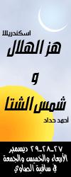 'هز الهلال' مع اسكندريللا واستمتع ب'شمس الشتا' مع أحمد حداد