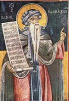 + John of Damascus +