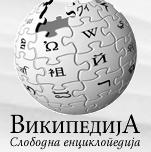Википедија, слободна енциклопедија МАКЕДОНСКА