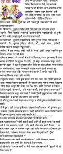 Ek dav Yamacha... Marathi Vinodi Article