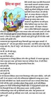 Himesh Suroor : Marathi Vinodi Article