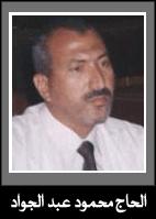 الحاج محمود