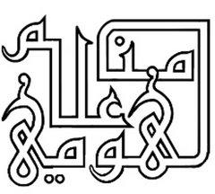 Suurah Muuhiyah