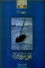 افق من لازورد - كتابي المترجم الاول