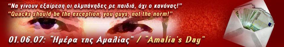 """01.06.07: """"ΗΜΕΡΑ ΤΗΣ ΑΜΑΛΙΑΣ"""" / """"AMALIA'S DAY"""""""