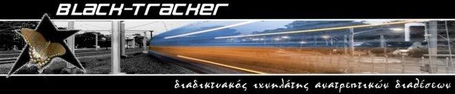 www.Black-Tracker.gr
