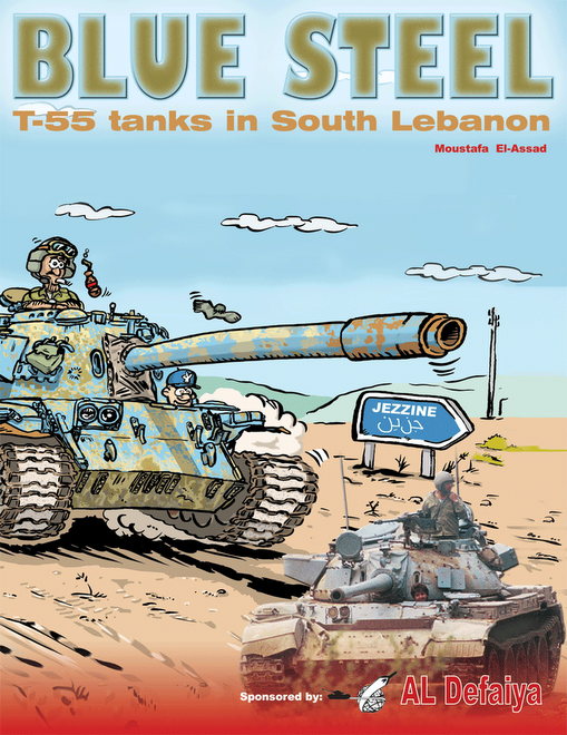 Blue Steel I - Tiran and T-55 Tanks in South Lebanon