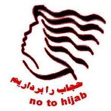 نه به حجاب