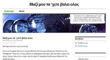 Το νεο μου blog