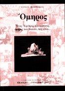 κυκλοφορεI απο τις εκδοσεις τριμορφο το βιβλιο του Ντινου Βυθουλκα Ομηρος