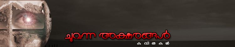 ചുവന്ന അക്ഷരങ്ങള്