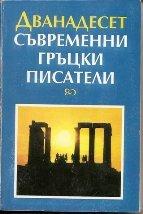 'ΕΛΛΗΝΕΣ ΠΕΖΟΓΡΑΦΟΙ' - Βουλγάρικη Ανθολογία