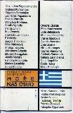"""""""ΘΑΛΑΣΣΑ Η ΜΟΙΡΑ ΜΑΣ"""" - Τσέχικη ανθολογία Ελλήνων πεζογράφων με πρωτοβουλία του παν/μίου της Πράγας"""