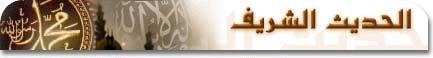 مدونة علوم الحديث الشريف و السنة النبوية
