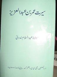 Seerat-e-Omar Bin Abdul Aziz
