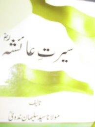 Seerat-e-Aayesha