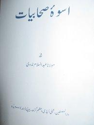 Seerat-e-Sahabiat