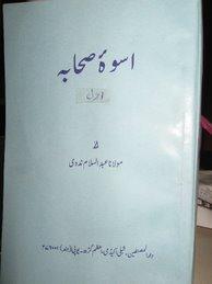 Seerat-e-Sahaba