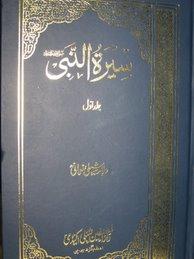 Saarat-un-Nabi