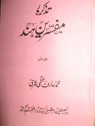 Tazkira-e-Mufassireen-e-Hind
