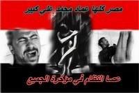 عصا النظام فى مؤخرة كل المصريين