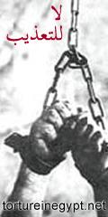 لا لتعذيب المصريين