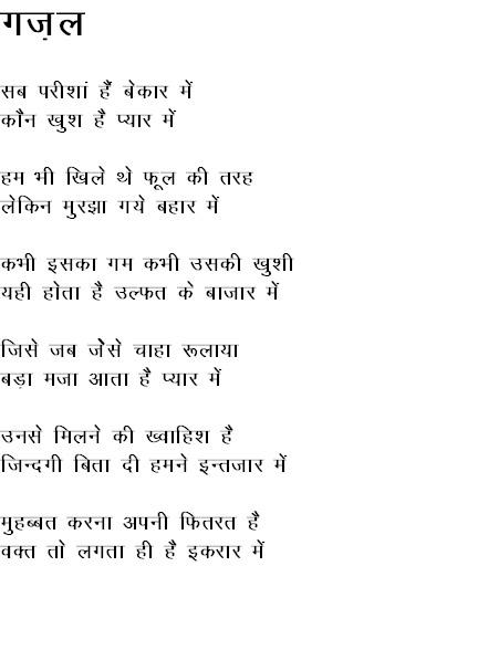Hindi+Gajal CAME 2 CONQUER: November 2006