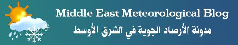 Middle East Meteological Blog مدونة الأرصاد الجوّية في الشرق الأوسط