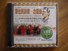 For Sale - CD of Taiwanese Songs £10