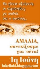 ΑΜΑΛΙΑ ΚΑΛΥΒΙΝΟΥ