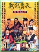 新包青天 - 亞洲電視