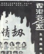 香港奇案 - 亞洲電視