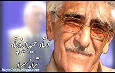 حمید ایزد پناه - نویسنده و شاعر