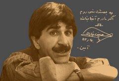 حسین پناهی شاعر،نویسنده، کارگردان و بازیگر سینما