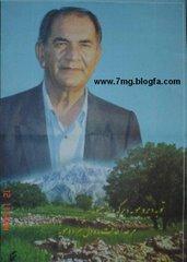بهمن علاالدین - مسعود بختیاری