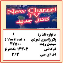 تلویزیون کانال جدیدnew channel