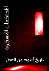 محاكم التفتيش في عصر مبارك