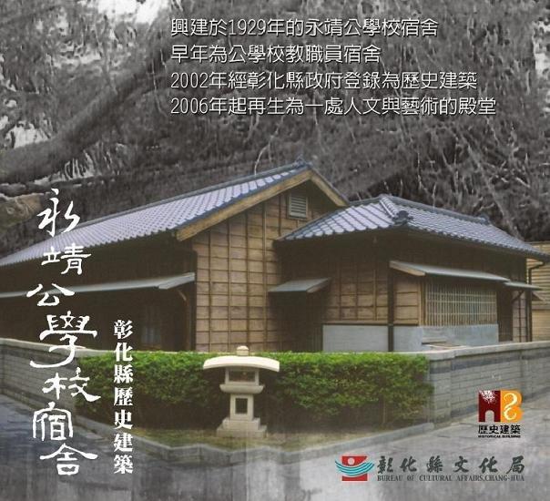 永靖公學校宿舍