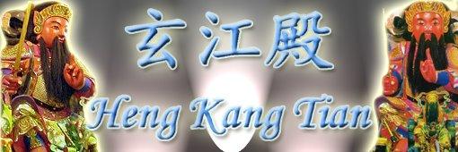 Heng Kang Tian 玄江殿