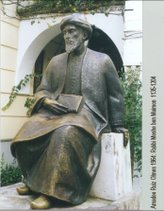 Rabbi Moshe ben Maimon (1135-1204)
