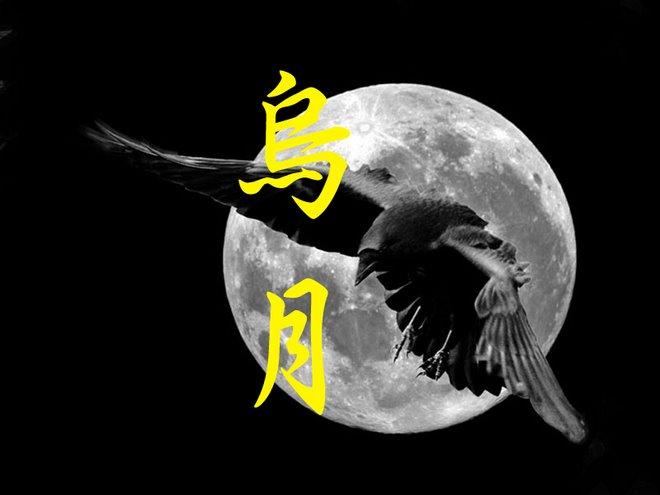 El Kuervo... y la Luna