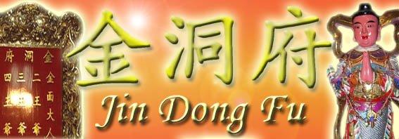 Jin Dong Fu 金洞府