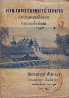 3 on Lampang book : หนังสือสื่อทุกสิ่ง